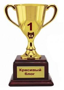 "Награда ""Красивый блог"""