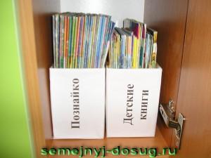 Подставка для журналов