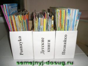 Разместили журналы в подставках