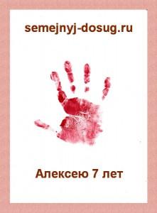 Отпечаток руки ребенка