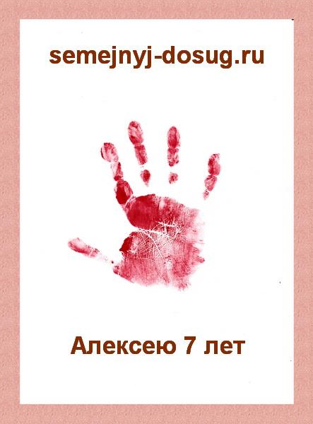 Отпечаток пальцев своими руками
