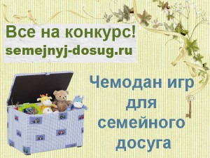 Конкурс самодельных игр на блоге semejnyj-dosug.ru