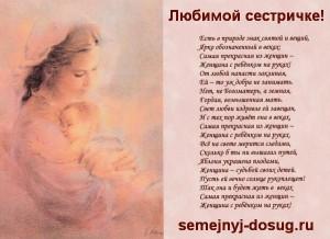 Поздравление с рождение дочки сестре