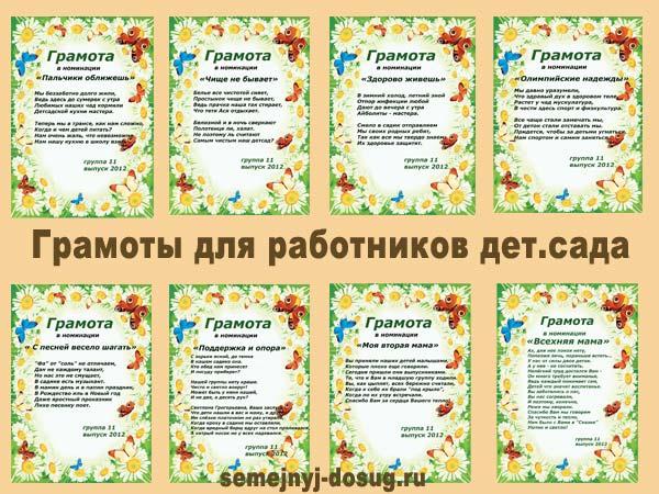 Поздравление работникам детского сада от родителей
