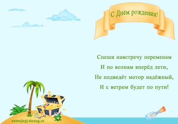 напечатать открытку: