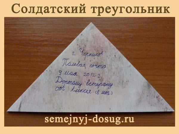 солдатского треугольника.