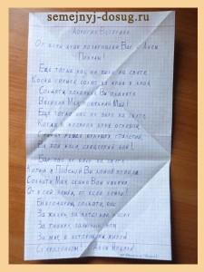 Полевое письмо