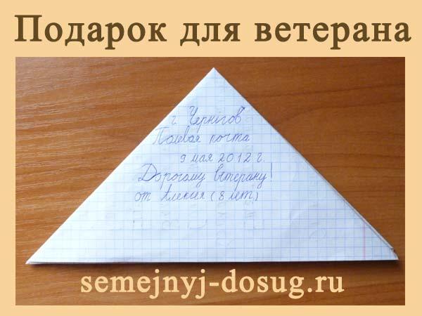 Как сделать письмо треугольник фото