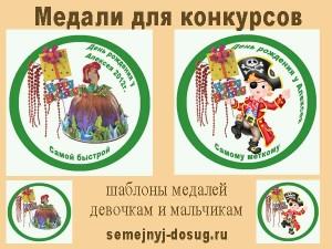 Медали для детских конкурсов на природе