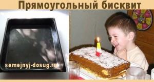Как приготовить домашний торт-2