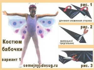 Маскарадный костюм бабочки