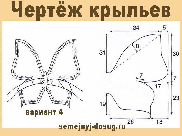 Крылья бабочки своими руками выкройка