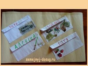 Наши конверты любви