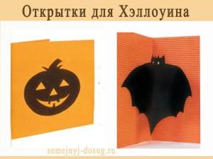 Приглашения на Хэллоуин-2