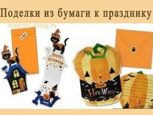 Приглашения на Хэллоуин-3