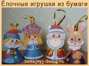 Ёлочные игрушки из бумаги