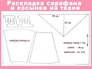 Раскладка сарафана Маши на ткани