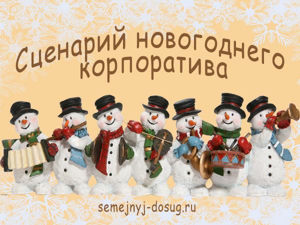 Сценарий новогоднего корпоратива 2017 прикольный в женском