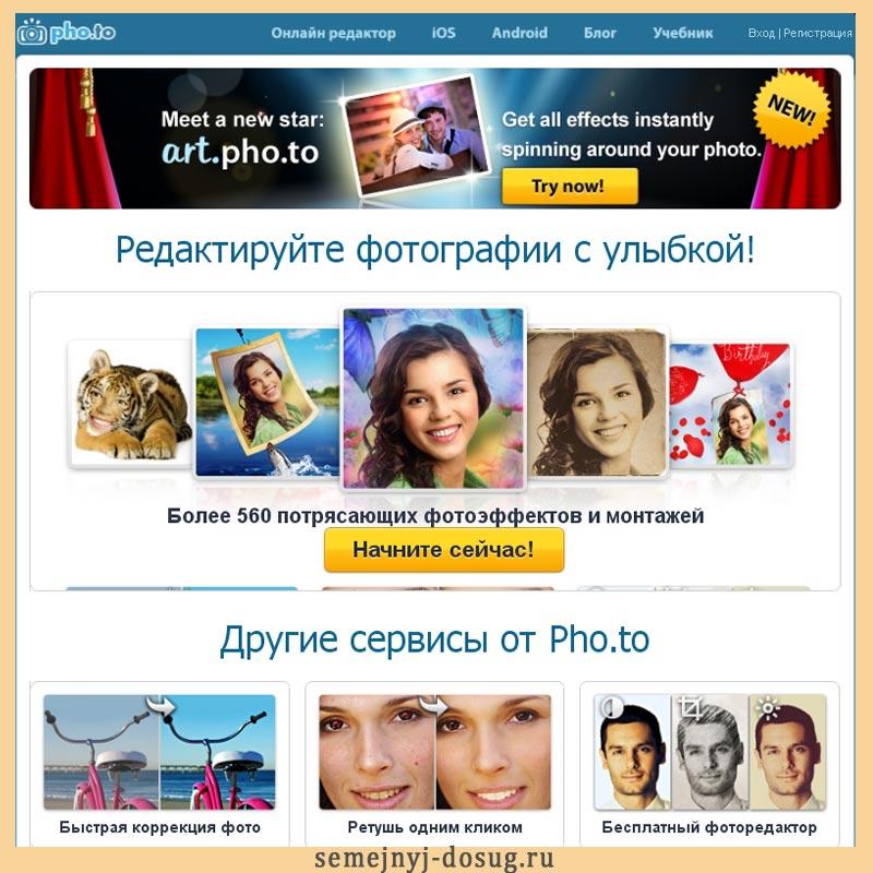 Редактор фото онлайн-1