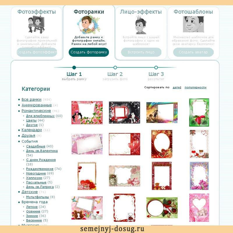 Редактор фото онлайн-2