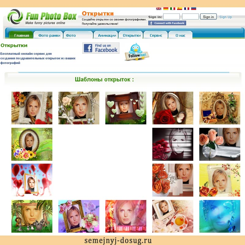 Редактор фото онлайн-5