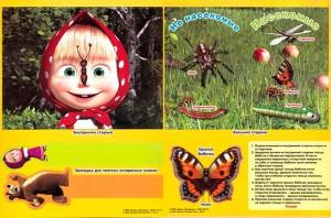 Шаблоны для открытки с Машей