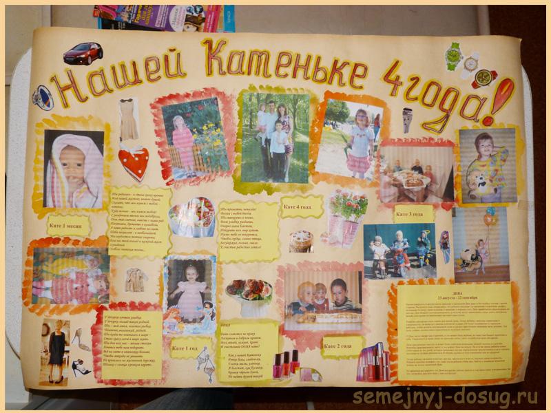 Плакаты с днем рождения для девочки на один год своими руками 39